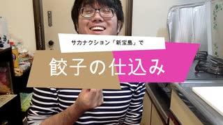 サカナクション「新宝島」で餃子の仕込み
