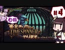 【TIMESPINNER】自称東北きりたんがTIMESPINNERやります#4【VOICEROID実況】