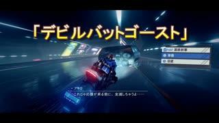 【実況】二人仲良くアストラルチェイン 第1話 超絶バイクテク