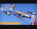 【WarThunder】VOICEROID達の惑星日記【F-89D Scorpion】