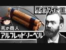 【ゆっくり科学者解説】死の商人 アルフレッド・ノーベル