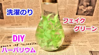 【5分で簡単に作れる】100均の洗濯のりと電球瓶でハーバリウムの作り方!
