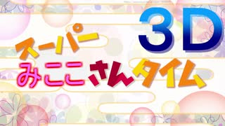【立体視】スーパーみここさんタイム3D【MMD杯ZERO2参加動画】