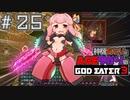 【GE3】神機あかりとAGEゆかりのGE3【#25】