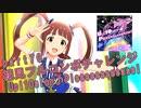 【ミリシタ実況】失敗したら10連ガシャ!初見フルコンボチャレンジ! part70【Up!10sion♪Pleeeeeeeeease!】