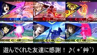 【EXVS2】みんなでワイワイプラべ!! part1
