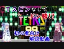 【テトリス99】Tスピンなしでドン勝!?初心者向け解説動画【琴葉姉妹】