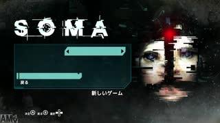 【実況】何も信じられないSF深海ホラー SOMA 01(前)