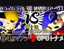 【第十回】64スマブラCPUトナメ実況【Losers一回戦第七試合】