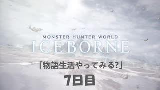 "【PS4】"" MHW:IB "" 物語生活やってみる? 7日目"