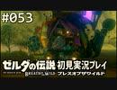 【実況】#053:ゼルダの伝説 ブレスオブザワイルド 初見実況プレイ