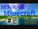 【Minecraft】 M98小隊Minecraft戦線 #2 【3人実況】