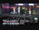 【12月18日発売】A3! BLOOMING CARNIVAL ダイジェスト 試聴PV