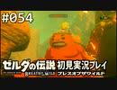 【実況】#054:ゼルダの伝説 ブレスオブザワイルド 初見実況プレイ