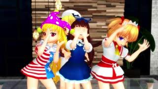 【MMD】三妖精と道化師で夜更けに夢を