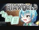 【RimWorld】寺子屋☆漂流教室☆二組!八時間目!【ゆっくり実況】