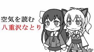 【アイドル部】空気を読む八重沢なとり【手描き】
