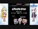 【グルーヴコースター】ボイコス!Groove.1【VOICEROID実況】