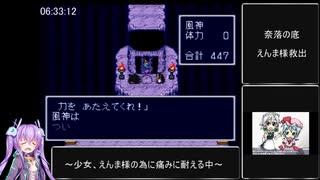 新桃太郎伝説バグなしRTA 8時間39分59秒 part11