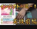 【我々だ!】インパクト・ミー! 実践 前編【オリジナルカードゲーム】