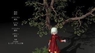 樹木を添えて【MMD杯ZERO2参加動画】