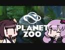 第28位:【Planet Zoo】おいでよゆかり動物園 Part1【VOICEROID実況】