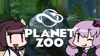 【Planet Zoo】おいでよゆかり動物園 Part1【VOICEROID実況】