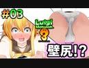 #03 弦巻マキの『ルイージマンション3』略して「つるまん!!」【VOICEROID実況】