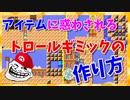 【マリオメーカー2】アイテムに気を取られるトロールギミック4つの作り方(キラー隠し・逃げるファイアーフラワー・隙間を抜ける・ボムへいの罠)