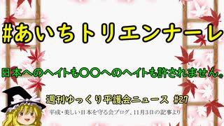 #あいちトリエンナーレ 日本へのヘイトも○○へのヘイトも許されません。【週刊ゆっくり平護会ニュース#27】