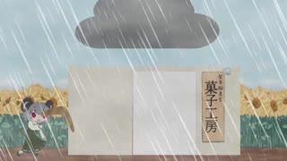 台風で被害を受けるNYN姉貴