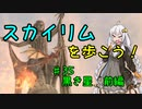 【Skyrim SE】スカイリムを歩こう!#35【VOICEROID実況】