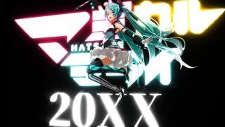 【MMD杯ZERO2参加動画】MAGICAL MIRAI 20XX
