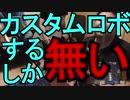 【#遊戯王】壁打ちクロニクル VS カスタムロボ【城下町デュエル】