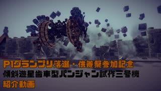 【P1グランプリ供養動画】傾斜遊星歯車型