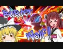 【ボイロ&ゆっくり実況】苦手克服道 Buster Wolf !!【スマブラSP】#7
