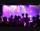 【カラフル娘。】ハロプロ激縛りFESダイジェスト/2019.9.23