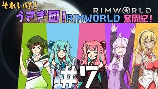 【RimWorld】それいけ!うさぎ団!リムワ