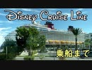 【DCL】2019年10月ディズニークルーズ Part1 乗船まで
