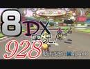 初日から始める!日刊マリオカート8DX実況プレイ928日目