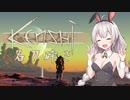 【Kenshi】メイトウ砕き!あかりちゃん1【VOICEROID実況】