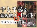 第42位:#307 [コメント付] 千と千尋を読み解く13の謎・後編(4.84)