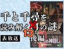 第63位:#307表 岡田斗司夫ゼミ 千と千尋を読み解く13の謎・後編(4.75)