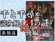 #307表 岡田斗司夫ゼミ 千と千尋を読み解く13の謎・後編(4.75)
