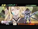【星翼ゆっくり実況】ソリディアで目指せSランク!【072】