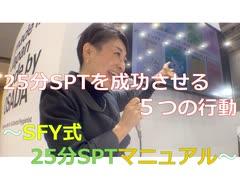 [#1/4]『25分SPTを成功させる5つの行動〜SFY式25分SPTマニュアル〜』