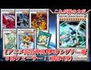 【アニメ完全再現】夢のシグナ―竜5体クェーサー!(調律1枚)