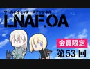 【LNAF.OA第53回その2】ラジオワールドウィッチーズ