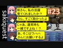sakiquest #23:咲RPGを「咲-saki-」好きが「咲-saki-」の話をしながらゆっくり実況(初見プレイ)