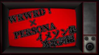 wr/wr/d!×Përsonα イメソン集【英歌詞編】